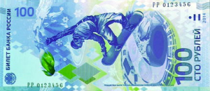 100 Ruble Note